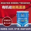 供应_山东地区_有机硅耐高温涂料_烟道耐高温涂料批发零售
