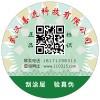 武汉二维码防伪标签彩盒设计印刷