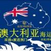 东莞发海运到澳洲门到门价格 家具海运悉尼费用咨询