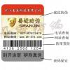 湖北彩盒印刷酒类合格证防伪标签制作
