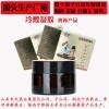 山东朱氏药业集团 冷敷凝胶贴牌代加工多少钱一盒?