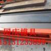 图.高铁遮板模具.遮板钢模具、钢模具+销量