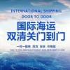 上海到温哥华海运家具 包税海运价格 门到门服务