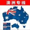 广州邮寄货物发海运到澳洲 悉尼海运费