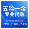 深圳员工五险一金如何缴交,深圳专业人力资源服务机构