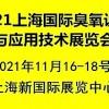 2021上海国际臭氧设备与应用技术展览会