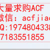 长期求购ACF 大量回收ACF AC835FA
