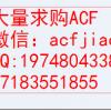 渐江省回收ACF  ACF AC835FA