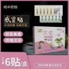 山东朱氏药业集团有限公司 穴位压力刺激贴 冷敷凝胶 膏药