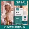 山东朱氏药业集团 鼻炎膏 冷敷凝胶贴牌代加工生产厂家