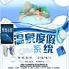 温泉浴场人脸消费系统 会员一卡通滁州